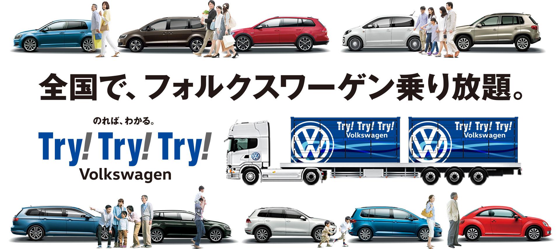 のれば、わかる。Try!Try!Try! Volkswagen 全国で、フォルクスワーゲン乗り放題。